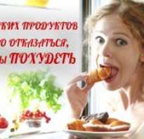 От каких продуктов нужно отказаться при похудении