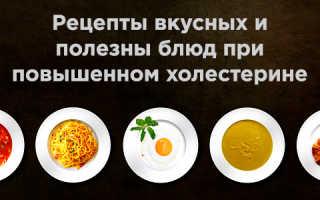 Блюда без холестерина рецепты