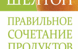 Герберт шелтон правильное сочетание пищевых продуктов