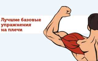 Упражнения для роста плеч
