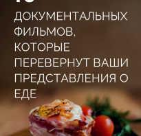 Фильм о зависимости от еды