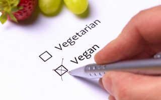 Отличие вегетарианства от веганства