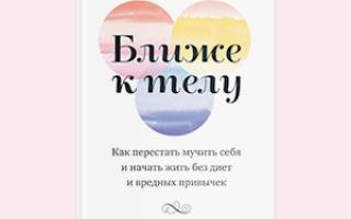 Книги о принятии себя