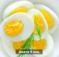 Диета 6 яиц