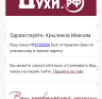 Духи ру интернет магазин отзывы