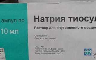 Натрия тиосульфат очищение печени