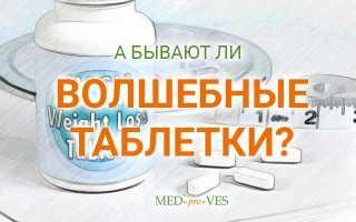 Самые эффективные препараты для похудения отзывы