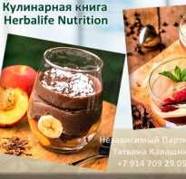 Рецепты из продуктов гербалайф