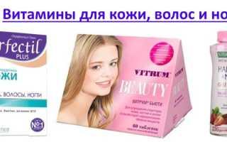 Витамины для кожи лица и ногтей