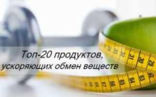 Продукты улучшающие обмен веществ в организме
