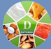 Что относится к витамину д продукты