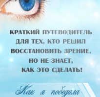 Гимнастика для глаз федорова