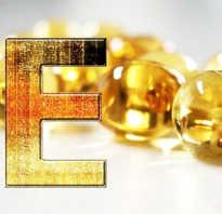 Витамины a e