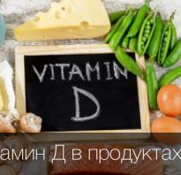 Продукты богатые витамином д таблица