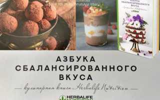 Рецепты из коктейля гербалайф
