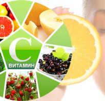 Для чего витамин с