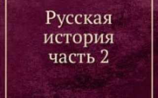 Лучшая книга по истории россии