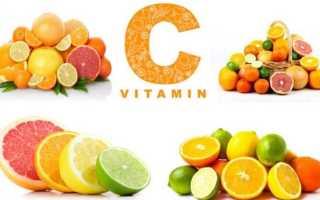 Для чего нужен витамин ц