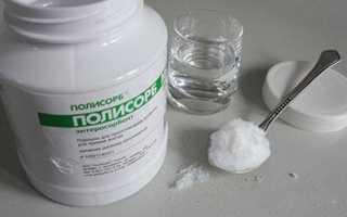 Как пить полисорб для очищения организма