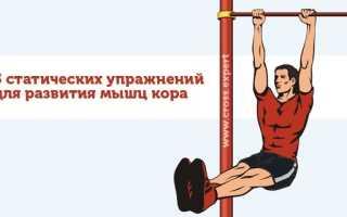 Упражнения для мышц кора в домашних