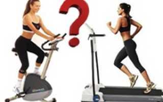 Велотренажер или беговая дорожка для похудения